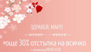 blog30procenta